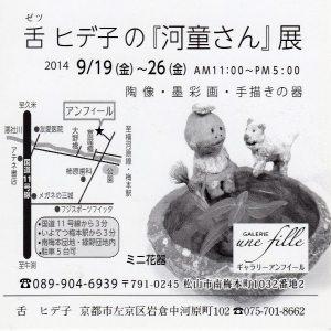 舌ヒデ子の『河童さん』展 ギャラリーアンフィール