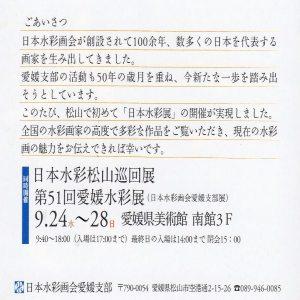 日本水彩松山巡回展 愛媛水彩展