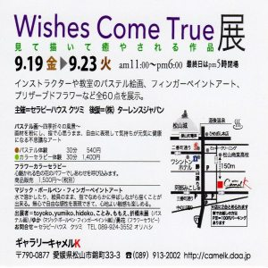 Wishes Come True展 ギャラリーキャメルK