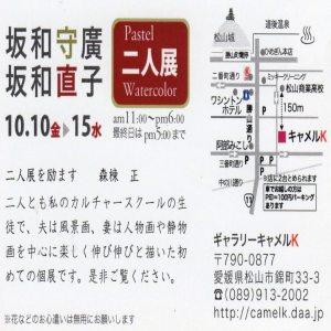 坂和守廣・直子二人展 ギャラリーキャメルK