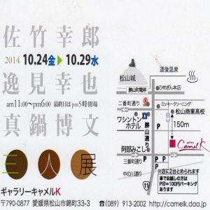 佐竹幸郎・逸見幸也・真鍋博文 三人展 ギャラリーキャメルK