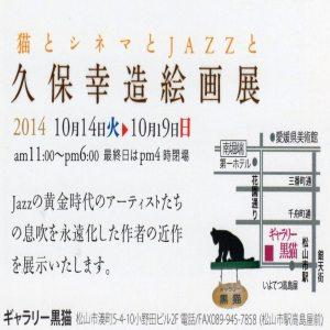 久保幸造絵画展 ギャラリー黒猫