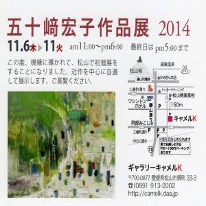 五十崎宏子作品展 ギャラリーキャメルK