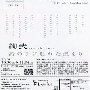 絢弐 個展 ギャラリーリブアート