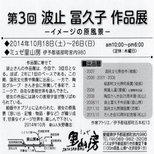 波止冨久子 作品展 ミュゼ里山房