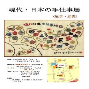 現代・日本の手仕事展 愛媛民芸館