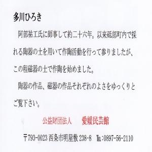 多川ひろき作陶展 愛媛民藝館