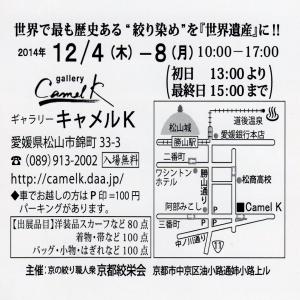 京の絞り染め展 ギャラリーキャメルK