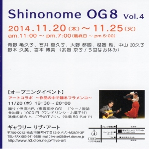 Shinonome OG8 vol4 ギャラリーリブアート
